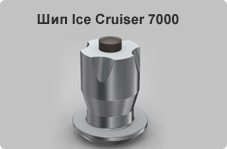 Bridgestone Ice Cruiser 7000 - новая форма шипа